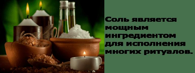 обряды с солью