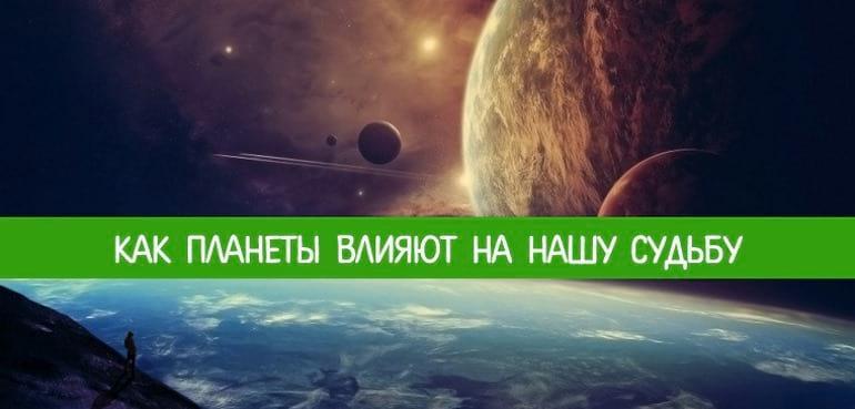 влияние планет на судьбу