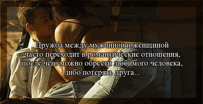 мужчина и женщина поцелуй
