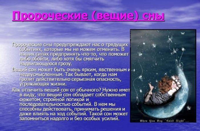 пророческие сны