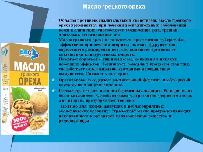 Свойства грецкого ореха