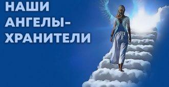 как узнать своего Ангела-Хранителя по имени