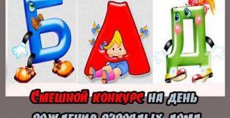 """конкурс """"Буква за буквой"""""""