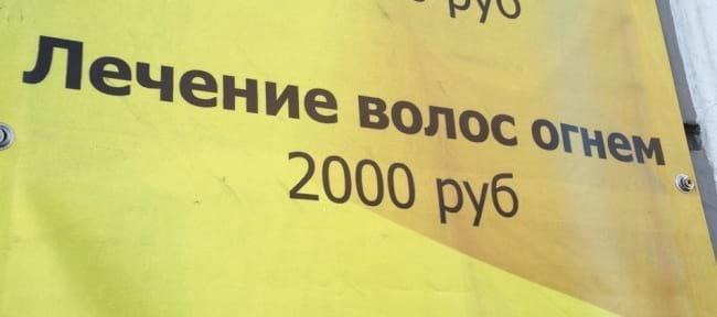 Топ-24 маразма в сфере услуг и рекламы