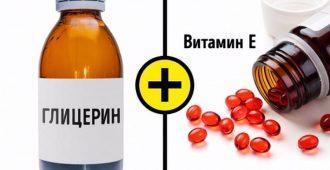 Глицерин и витамин Е для лица