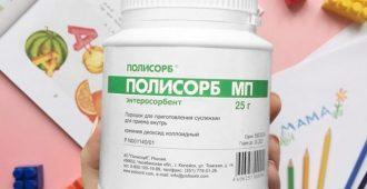 Как принимать полисорб для очищения организма от токсинов и при похудении