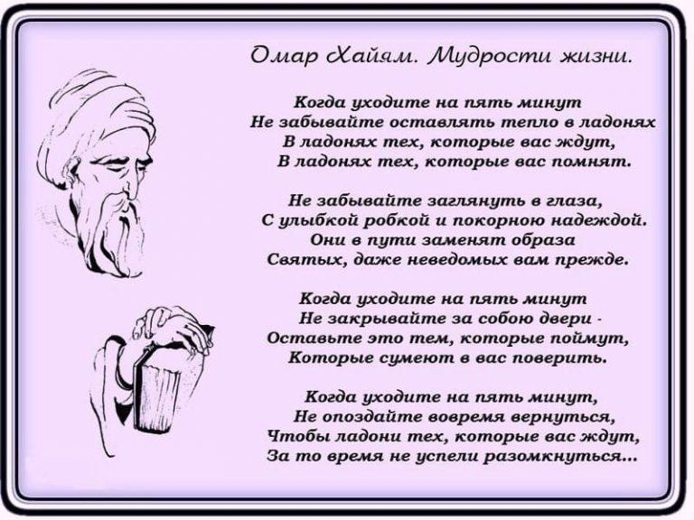Поздравления на свадьбу словами великих мудрецов