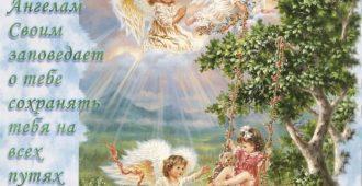 ангелы оберегают нас