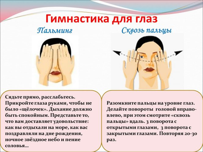 Как можно восстановить зрение
