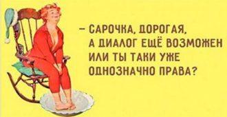 Анекдоты из одессы