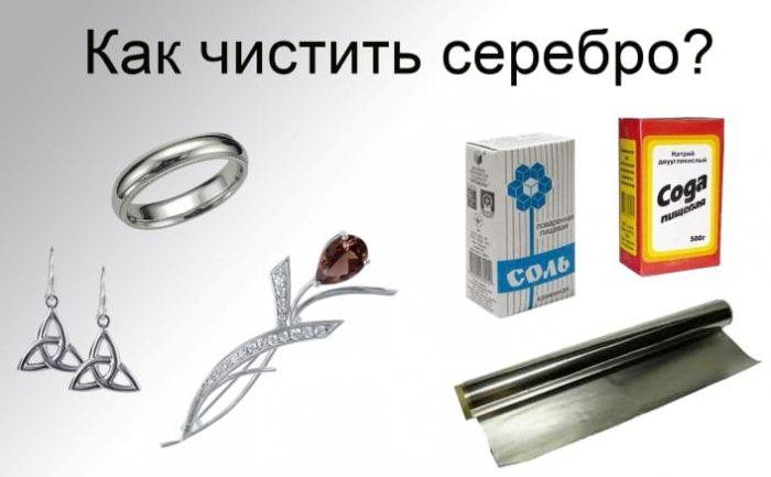 Как почистить серебро а домашних условиях