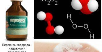 Лечение перекисью водорода по методу профессора Неумывакина: научное обоснование