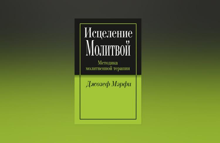 Книга Джозефа Мэрфи
