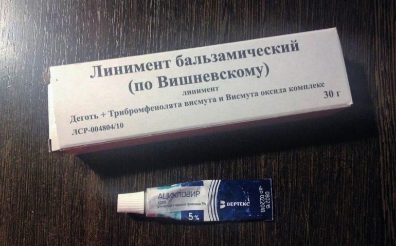 Мазь Вишневского: показания к применению