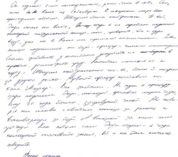 Как по почерку можно определить характер человека