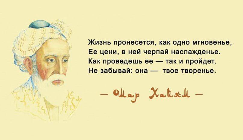 Цитаты Омара Хайяма о мудрости жизни