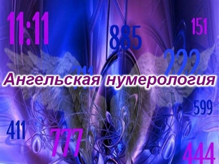 ангельская нумерология