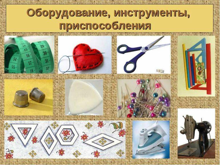 инструменты для лоскутного шитья