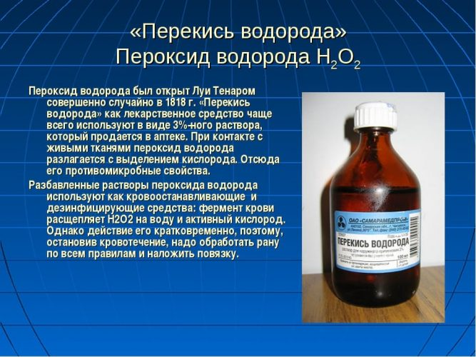 Лечение перекисью водорода: польза и вред