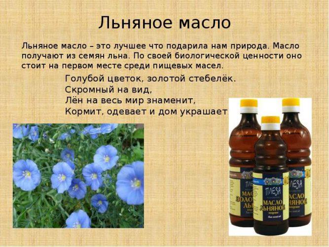 Льняное масло: польза и вред