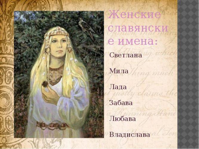 Женские славянские имена