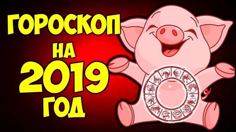 Гороскоп на 2019 год по китайскому календарю