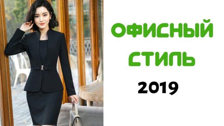 Деловой стиль одежды для женщин 2019