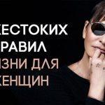 Топ-13 жестких правил для идеальной женщины