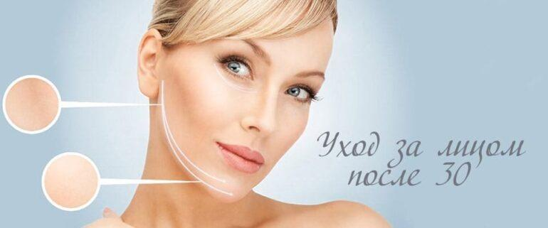 косметические процедуры для лица после 30 лет